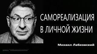 Самореализация в личной жизни Михаил Лабковский