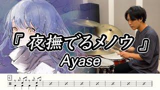 【Ayase】夜撫でるメノウ-叩いてみた【ドラム楽譜あり】(Yoru Naderu Menou)【Drum Cover】