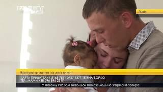 Випуск новин на ПравдаТУТ Львів за 09.09.2017