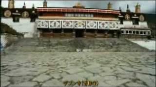 ドキュメンタリー「チベットの今と昔」