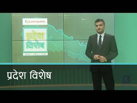 Pradesh Bishesh | प्रदेश विशेष, २२ असार २०७७