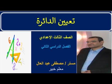 تعيين الدائرة  | مستر/مصطفى عبد العال | الرياضيات الصف الثالث الاعدادى الترم الثانى | طالب اون لاين