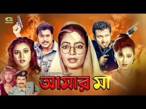 Bangla HD Movie 2018 | Amar Maa | আমার মা | ft Amin Khan, Antora, Shahin Alam, Sonia, Nasir Khan