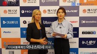 [해시넷] 이디씨블록체인 아나스타샤 이사 인터뷰