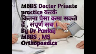 How much money one can earn with private practice after MBBS
