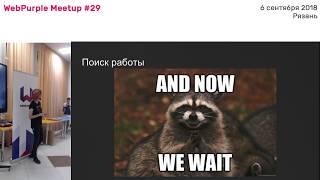 """WebPurple meetup #29  """"Релокация, Берлин, стартапы и контент"""" и """"Blazing Fast Webpurple"""""""