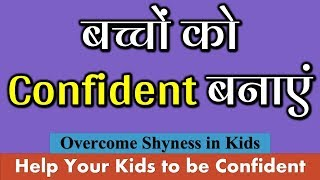 Help Your Kids to be Confident - बच्चों को confident बनाएं - Overcome Shyness in Kids
