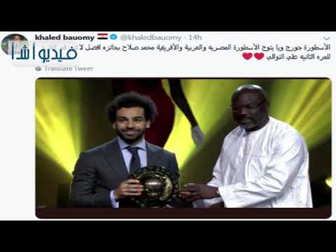 بالفيديو : مفاجئة الجماهير لمحمد صلاح بعد فوزه بلقب أفضل لاعب