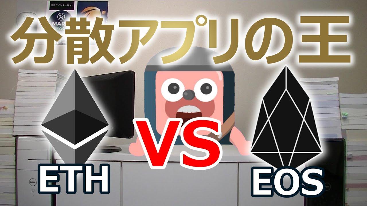 Ethereum(イーサリアム) vs EOS(イオス)。プラットフォームの王になるのはどちらか #イーサリアム #ETH #仮想通貨