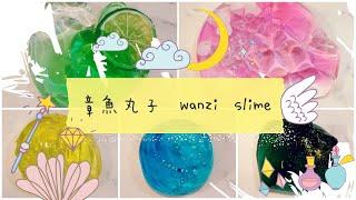 《心塵》⭐開箱章魚丸子 wanzi slime❤💛💚💙💜五款超透明史萊姆💦💦