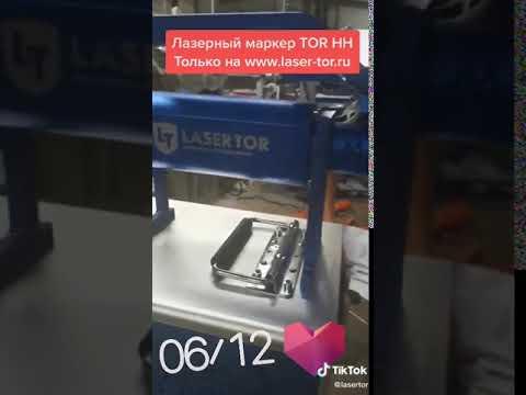 Лазерный маркер TOR HH переносной