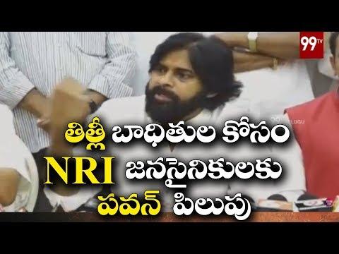 Pawan Kalyan Call to NRI s | Titli Cyclone Effect in Srikakulam