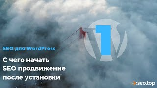 { 1 Урок } SEO Оптимизация сайтов на WordPress - 2017