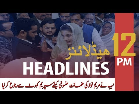 ARY News Headlines | NAB consults SC for Maryam Nawaz's petition | 12 PM | 6 Dec 2019