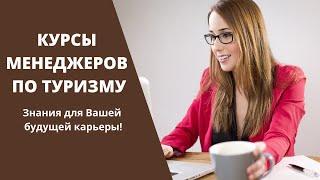 Виктория Задиранов: Закончила в Ньюмен-центре курсы турагентов