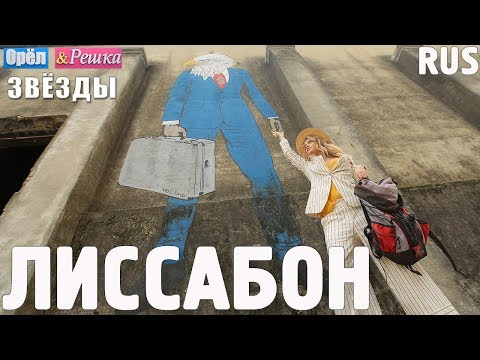 Лиссабон. Орёл и Решка. Звёзды с Машей Иваковой и Михаилом Башкатовым. RUS