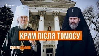 Крим і томос. Що зміниться? | Крим.Реалії