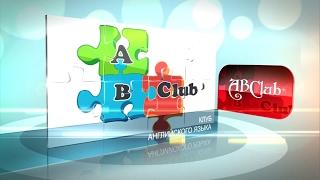 ABClub – клуб английского языка