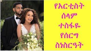 የአርቲስት ሰላም ተስፋዬ የሰርግ ስነስርዓት፣መልካም ጋብቻ, Artist Selam Tesfaye