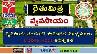 T-SAT || రైతుమిత్ర వ్యవసాయం - వ్యవసాయ రంగంలో సామాజిక మాధ్యమాలు -  Mobile Apps ఆవశ్యకత || Live