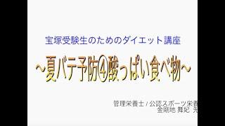 宝塚受験生のダイエット講座〜夏バテ予防④酸っぱい食べ物〜のサムネイル