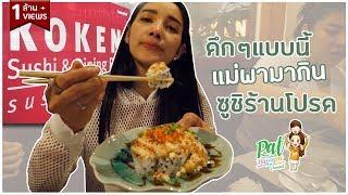 ดึกแล้วมากินซูชิกัน Koken PatNapapa