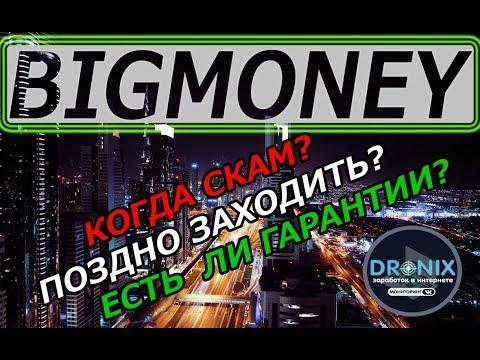ЛУЧШАЯ ЭКОНОМИЧЕСКАЯ ИГРА В ИНТЕРНЕТЕ BIGMONEY ОБОРОТ БОЛЬШЕ 1 000 000 $