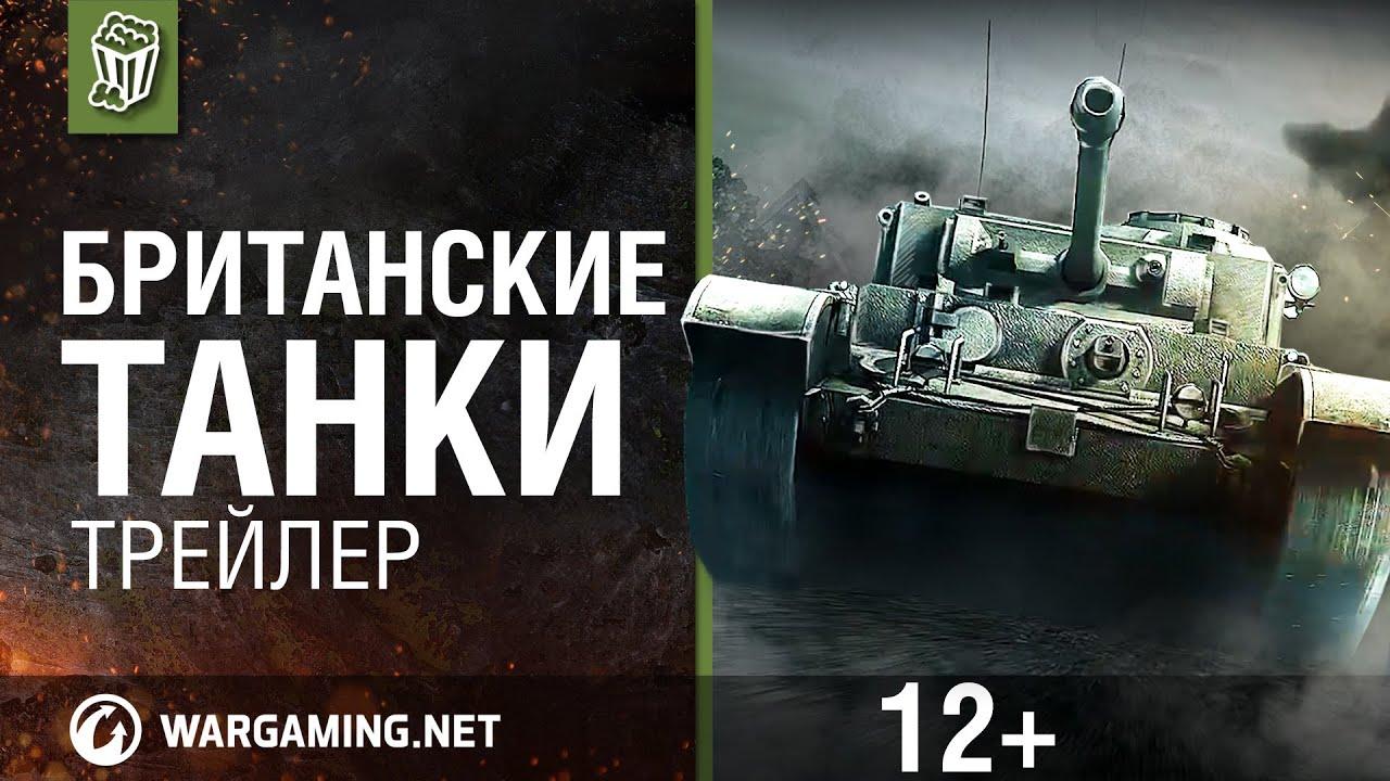 Новость Обложка видео Трейлер «Британские танки»