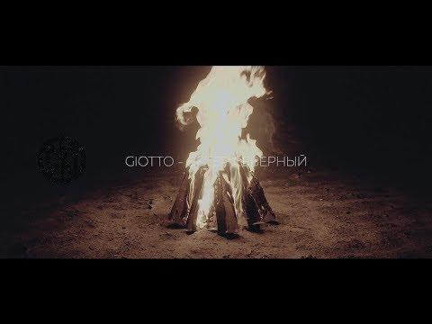 Giotto -  Ветер Северный