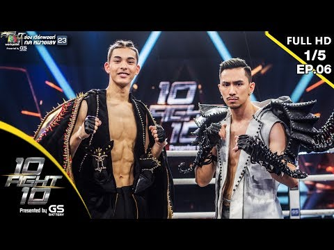10 Fight 10 | EP.06 | ธามไท แพลงศิลป์ VS โดม เพชรธำรงชัย | 15 ก.ค.62 [1/5]