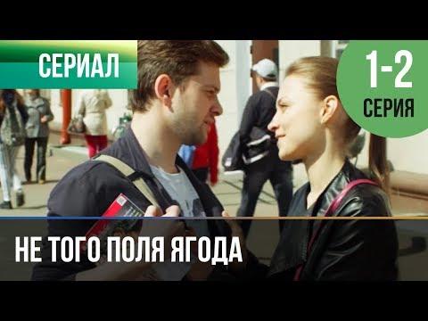 ▶️ Не того поля ягода 1 и 2 серия - Мелодрама | Фильмы и сериалы - Русские мелодрамы