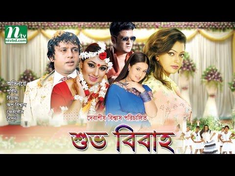 bangla movie shuvo bibaho riaz purnima apu biswas nipun roma