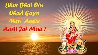 Bhor Bhai Din Chad Gaya Meri Ambe | FULL SONG | Jai Mata Di | Ambe Ji Ki Aarti | आरती श्री दुर्गाजी