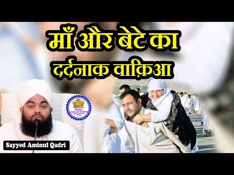 Man Aur Bete Ki