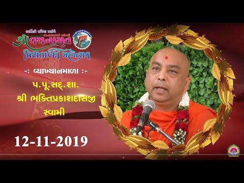 P.P.Shri Bhaktiprakashdasji Swami ll Vyakhyanmala ll 12-11-2019