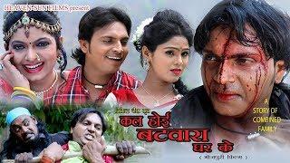 Kal Hoi Batwara Ghar Ke   Bhojpuri Movie Trailer 2019   Chandan Sharma, Kalpana Shah & Sweety Verma