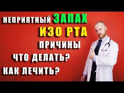 Неприятный запах изо РТА | ПРИЧИНЫ | Что делать? | Как правильно ЛЕЧИТЬ? | Доктор Фил
