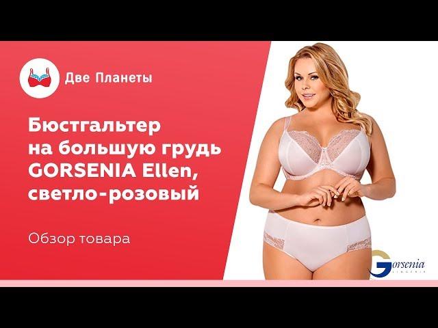 Видео Бюстгальтер GORSENIA K-327, Светло-розовый