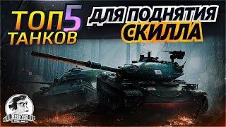 ✮ТОП-5 танков для поднятия СКИЛЛа в World of Tanks✮