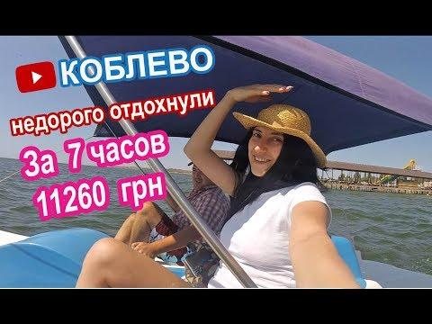 Отдых в Коблево 2018