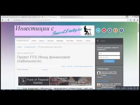 Обзор и первый вывод прибыли с проекта FFS (Фонд финансовой стабильности) онлайн видео