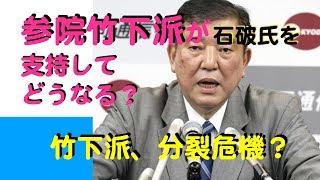 参院竹下派が石破茂氏を支持。《総裁選に影響あり??》竹下派はどうなるの?