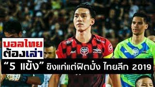 """""""5 แข้ง"""" ขิงแก่แต่ฟิตปั๋ง ไทยลีก 2019   บอลไทยต้องเล่า"""