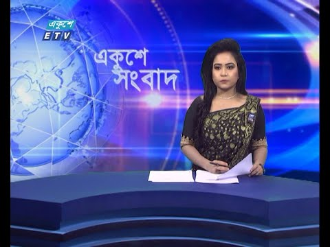 09 AM News || সকাল ০৯টার সংবাদ || 05 July 2021 || ETV News
