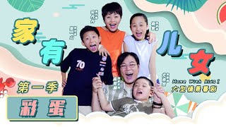 """Reunion of """"Home With Kids"""" after 12 years"""