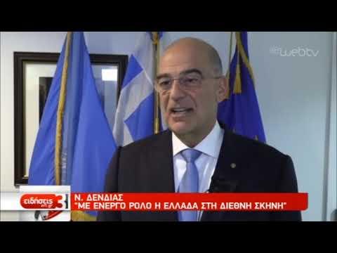 Ν. Δένδιας: Με ενεργό ρόλο η Ελλάδα στη διεθνή σκηνή | 25/09/2019 | ΕΡΤ