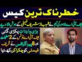 Breaking News    Shehbaz Sharif Family caught in the act   FIA Report    SJ