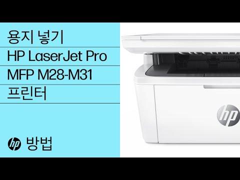 HP LaserJet Pro MFP M28-M31 프린터에 용지를 넣는 방법