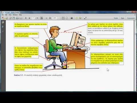 Μάθημα εργονομίας από το βιβλίο πληροφορικής της Α' Γυμνασίου