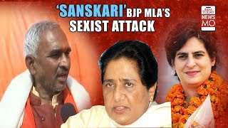 Motormouth BJP MLA Make Distasteful Remarks Against Women, Here Is The Latest | NewsMo